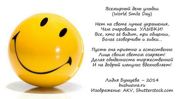 Открытки ко всемирному дню улыбки