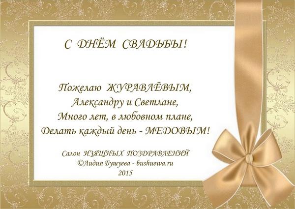 Поздравления на свадьбу четырехстишие