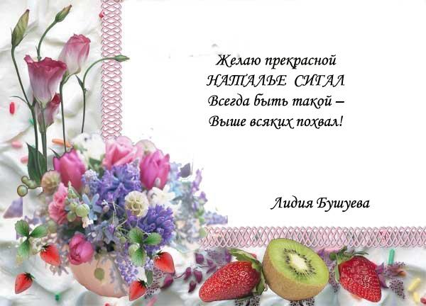 Поздравления ввишневского с днем рождения